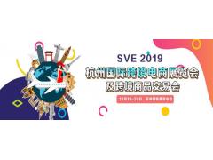 2019(杭州)国际跨境电商展暨跨境商品博览会