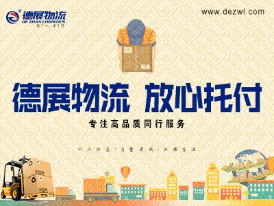 美森快船-S30线上首拼第1期:上海美森101KG起6.5元分泡30%,开船后9-11个工作日提取!