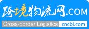 跨境物流网|CNCBL.COM|跨境物流.COM